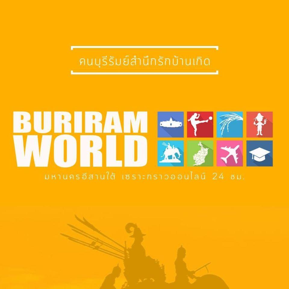 BURIRAM WORLD