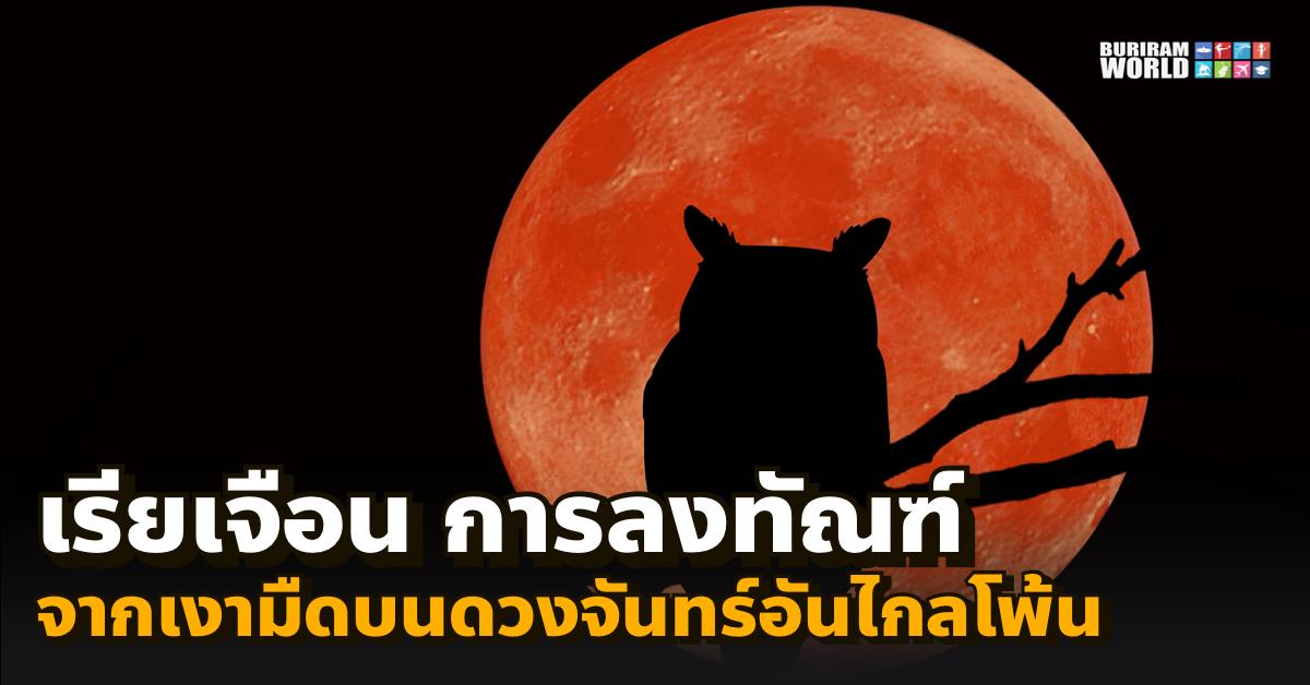 บุรีรัมย์ - เรียเจือน การลงทัณฑ์จากเงามืดบนดวงจันทร์อันไกลโพ้น